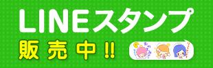 LINE�X�^���v�̔���!!